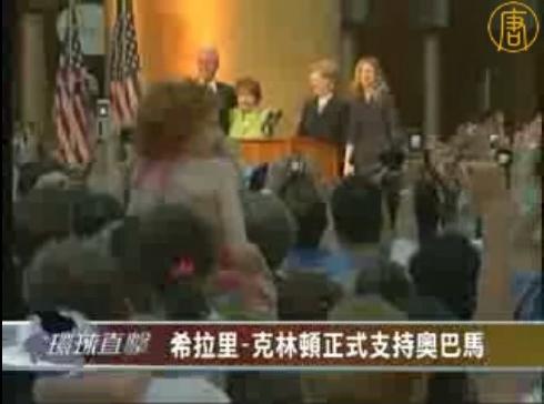 希拉里-克林頓正式支持奧巴馬