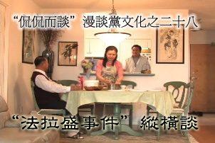 漫談黨文化(28):法拉盛事件縱橫談