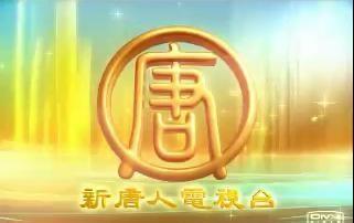 如何接收新唐人電視WMBC-63.5無線數位頻道