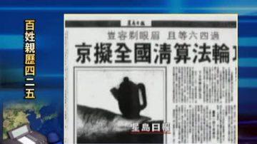【中國禁聞】百姓親歷4.25(第六集)