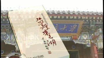 【中國禁聞】北大校友回憶錄禁版 學者炮轟當局