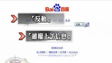 【中國禁聞】獨家:百度網絡審查黑名單曝光