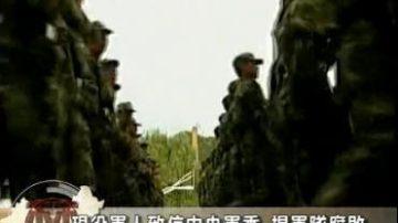 【中國禁聞】現役軍人致信中央軍委 揭軍隊腐敗