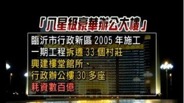 【中國禁聞】貧困區八星級市府樓 傳舉報人遭刑死
