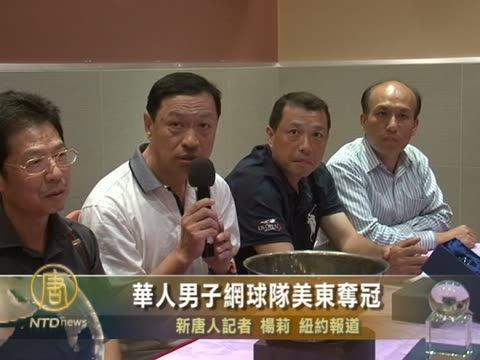 華人男子網球隊美東奪冠