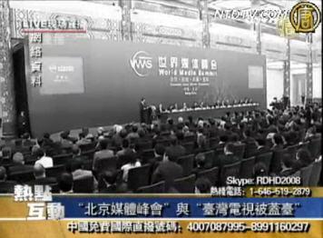 【热点互动直播】北京媒体峰会与台湾电视被盖台