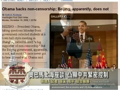 【中國禁聞】奧巴馬上海座談 凸顯中國緊密控制