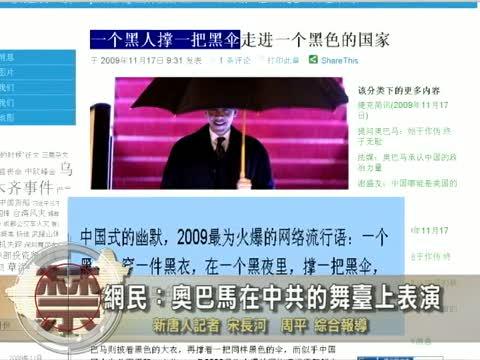【中国禁闻】网民:奥巴马在中共的舞台上表演