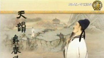 【栏目介绍】天韵舞春风