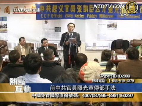 【热点互动直播】前中共官员曝光宣传部手法