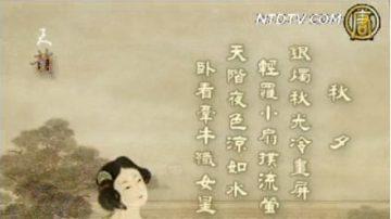 天韵舞春风:杜牧-秋夕
