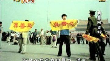 【九評共產黨】之五:評江澤民與中共相互利用迫害法輪功