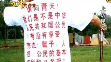 【九評共產黨】之八:評中國共產黨的邪教本質