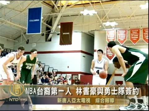 NBA臺裔第一人 林書豪與勇士隊簽約