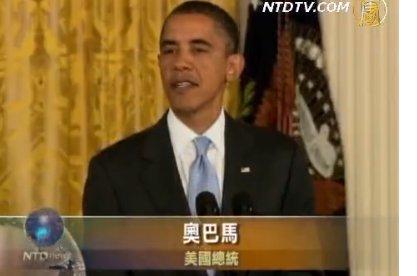 奥巴馬簽署嚴厲制裁伊朗法案