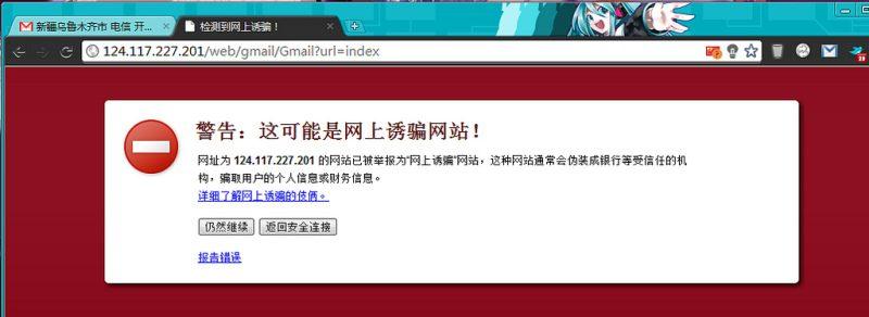 中国ISP骗取gmail密码 被现场抓获