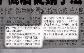 【世事關心】華人手機市場揭密(下)