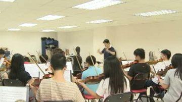 香港年輕精英樂團支持小提琴大賽