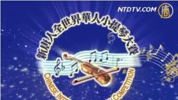 新唐人小提琴大賽重視中國作品