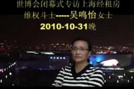 上海經租房業主維權斗士吳鳴怡獨家訪談