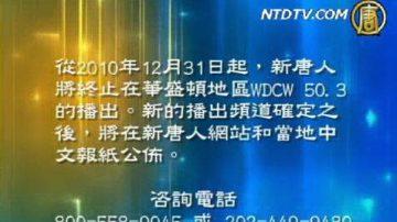 公告:新唐人在華府WDCW 50.3終止播出