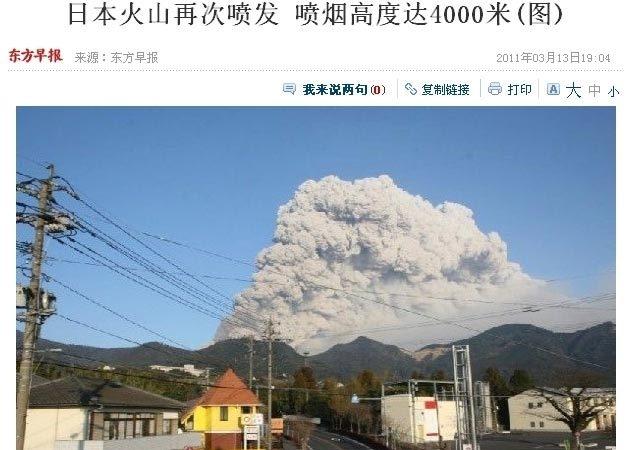 日本新燃岳火山噴發 噴煙高達4000米