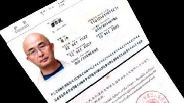 【禁闻】我的护照为什么中共做主?