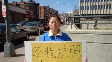 数百海外华人护照被中共无故扣押