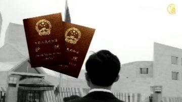海外华人抗议中共利用护照迫害国人
