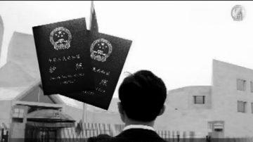 【禁闻】中共控制护照签证 律师:善待人民
