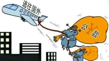 【热点互动】资金外逃富人移民是中国新潮流?