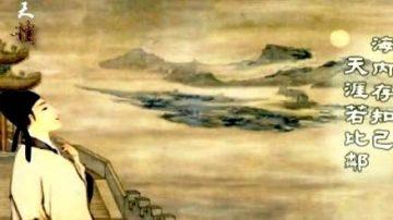 天韵舞春风:王勃-送杜少府之任属州