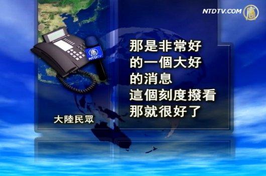 新唐人卫星续约成功大陆民众称好