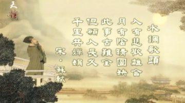 天韵舞春风:苏轼-水调歌头