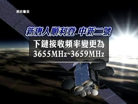 「中新二號」衛星新唐人最新收視狀況說明