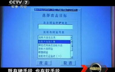 央视泄露军方系统性攻击美法轮功网站(视频)