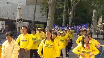 (粤语)法轮功联大抗议  吁韩国勿遣返学员