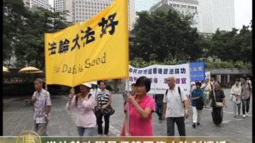 港法轮功学员促韩国停止强制遣返