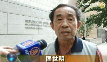 纽约法轮功学员 呼吁韩国停止遣返