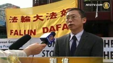 英法轮功团体抗议韩遣返法轮功学员