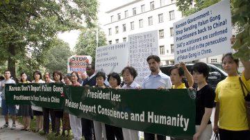 华府法轮功学员抗议韩遣返  美议员声援