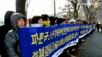 美议员吁韩国停止遣返法轮功