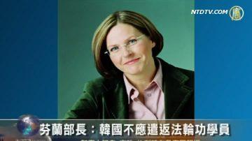 芬兰部长:韩国不应遣返法轮功学员