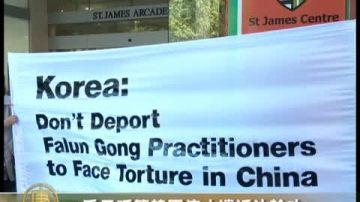 悉尼呼吁韩国停止遣返法轮功