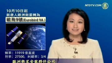 新唐人歐洲衛星轉為鷗鳥9號(轉換安裝方式解說)