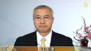汪志远:韩遣返法轮功 中共迫害延伸海外