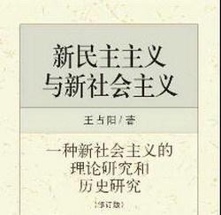 林保華:中共18大前的「新民主主義」綱領