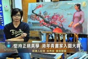 堅持正統美學 港年青畫家入圍大賽