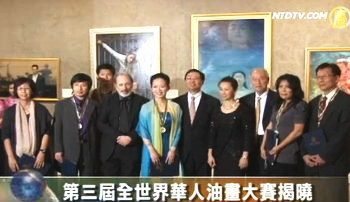 第三屆全世界華人油畫大賽揭曉
