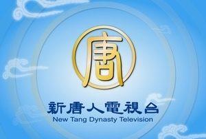 新唐人关于韩星五号信号传输受攻击的声明